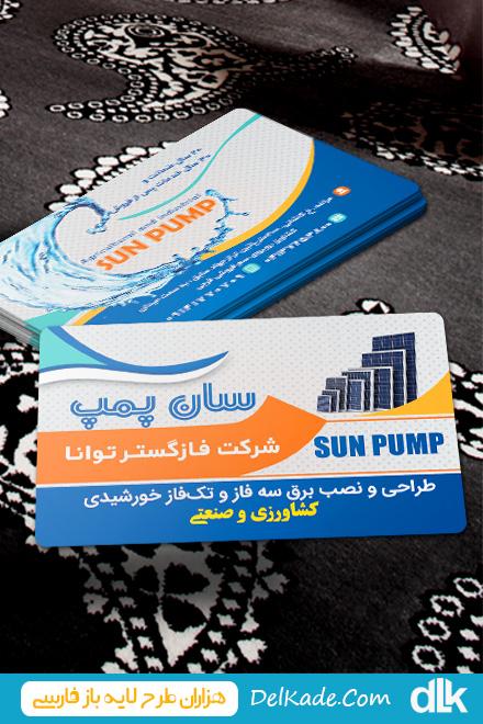کارت ویزیت پنل خورشیدی