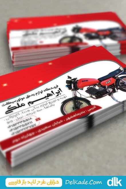 کارت ویزیت فروشگاه لوازم یدکی موتور سیکلت