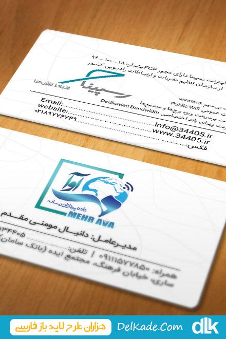 کارت ویزیت فروش اینترنت و  ADSL